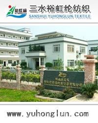 Foshan Sanshui Yuhonglun Textile & Yarn & Dyeing Co.,Ltd.